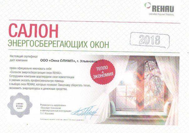 """Сертифицированный салон энергосберегающих окон - Окна """"Олимп"""""""