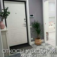 Откосы у входной двери